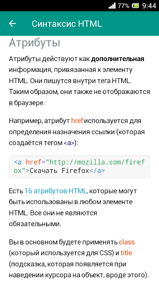 Основы HTML- screenshot