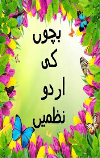 Urdu poems for kids