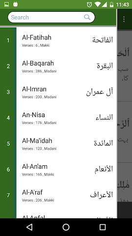 android Quran with Urdu English Screenshot 1