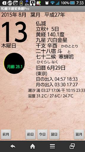 和暦洋暦変換暦Pro