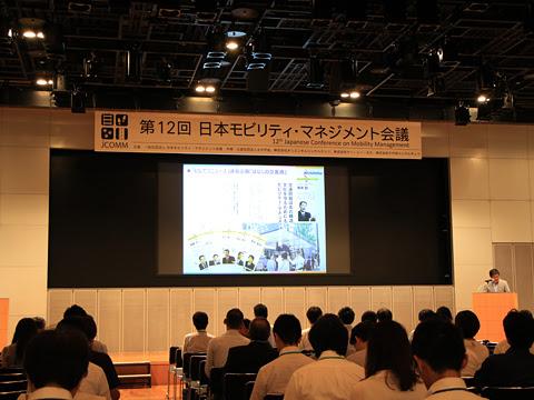第12回 日本モビリティ・マネジメント会議 その3