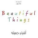 كتاب أشياء جميلة icon