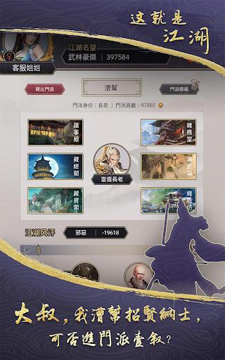 u9019u5c31u662fu6c5fu6e56 screenshots 14