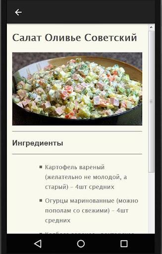 Оливье рецепт салата screenshot 3