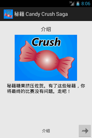 秘籍 Candy Crush