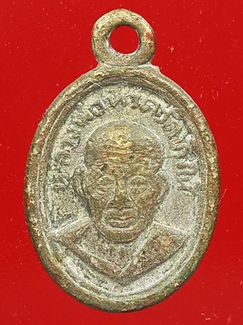 เหรียญเม็ดแตงหลวงปู่ทวด ปี 2508