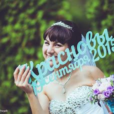 Wedding photographer Sergey Sidorov (Sidoroff). Photo of 22.02.2016