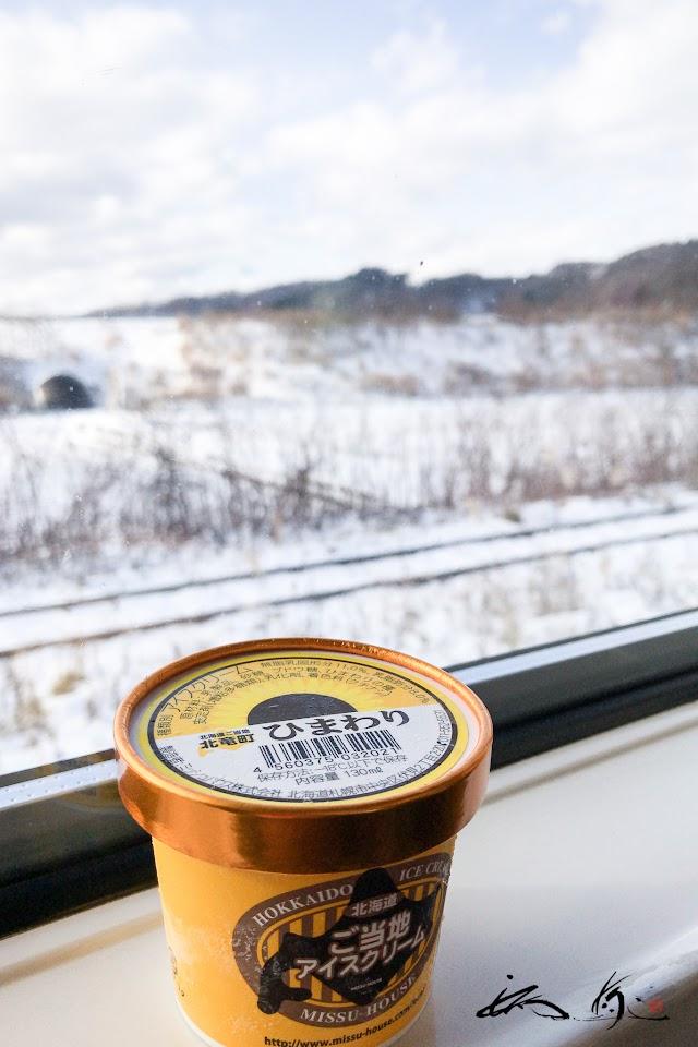 ご当地アイスクリーム「北竜町ひまわりアイスクリーム」