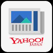 Yahoo!ニュース - 重要ニュースも、好みのニュースも