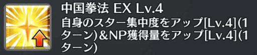 中国拳法[EX]