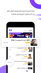 Hayya – Group Voice Chat Room 2