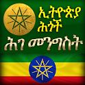 Amharic Ethiopia Constitution icon