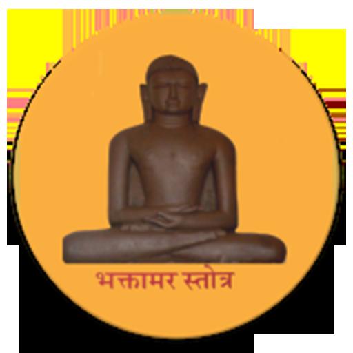 Bhaktamar Stotra Pathan
