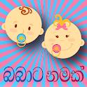 Sinhala Baby Names | Babata Namak icon