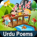 Islamic Poems Mp3 Urdu icon