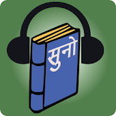 Suno: Hindi Audiobooks