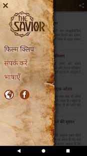 मसीहा हिंदी - náhled