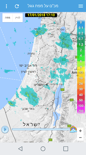 Weather2day - Israel Weather Forecast  screenshots 1
