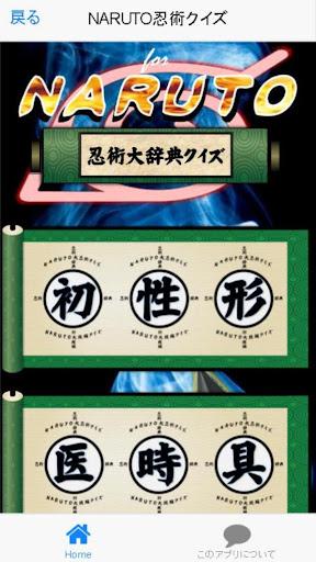 忍術大辞典クイズ ~ナルト~|玩娛樂App免費|玩APPs