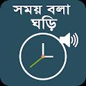 সময় বলা ঘড়ি - Talking Clock - Somoy Bola Ghori icon