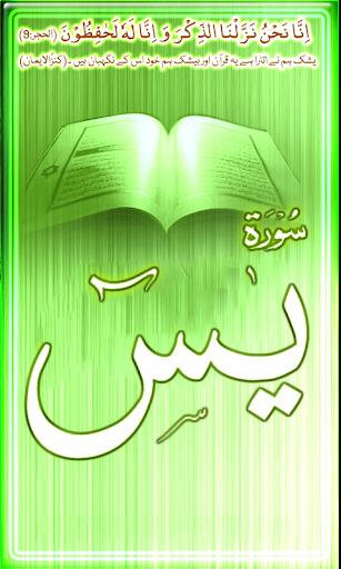 Surah Yaseen - Arabic Reading  screenshots 1