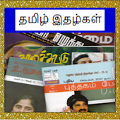 Tamil Magazines All In One