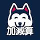 中国双色球 - 乐透加减算 Download on Windows