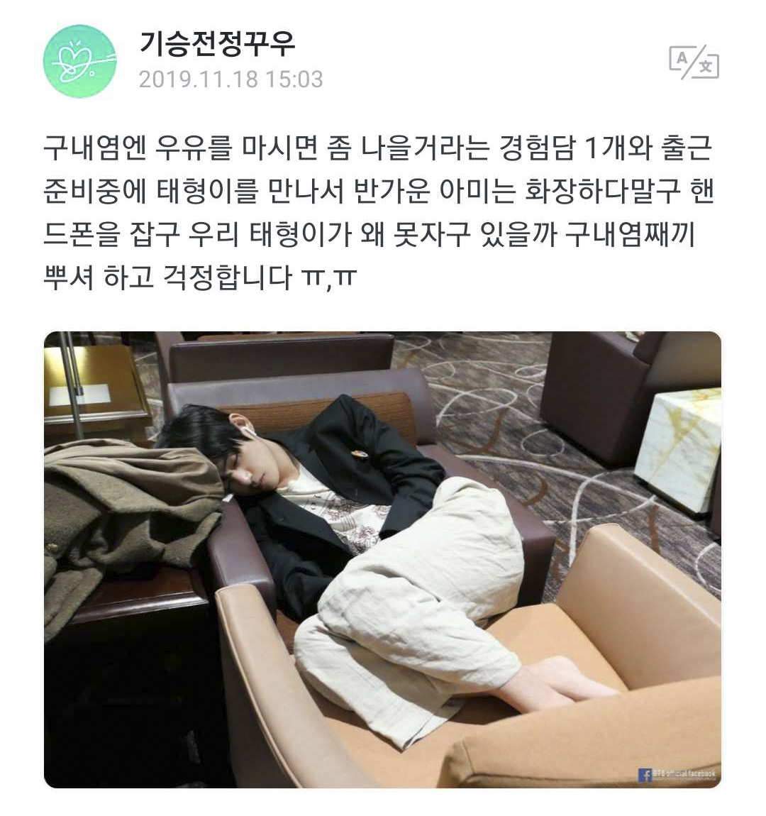 bts v health issues 2