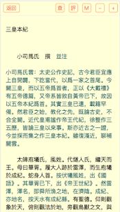 二十六史(繁體版) - náhled