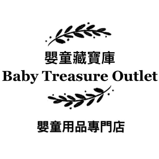 Baby Treasure Outlet 嬰童藏寶庫