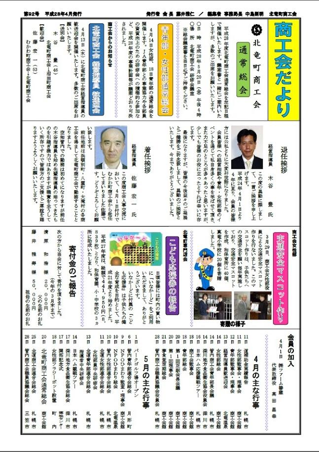 第92号 北竜町紹介だより(平成28年4月発行)