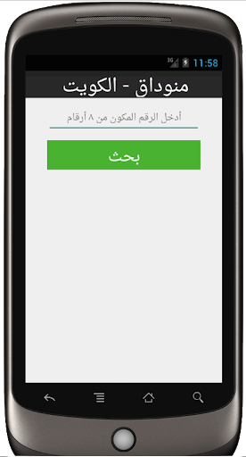 منو داق - الكويت
