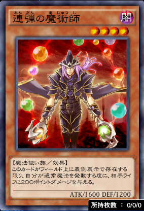 連弾の魔術師