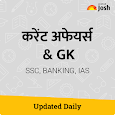 Current Affairs & GK in Hindi
