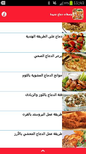 وصفات الدجاج سهلة وجديدة