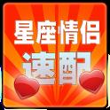 星座情侣速配-戀愛必讀手冊 icon