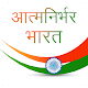 Atmanirbhar Bharat for PC-Windows 7,8,10 and Mac