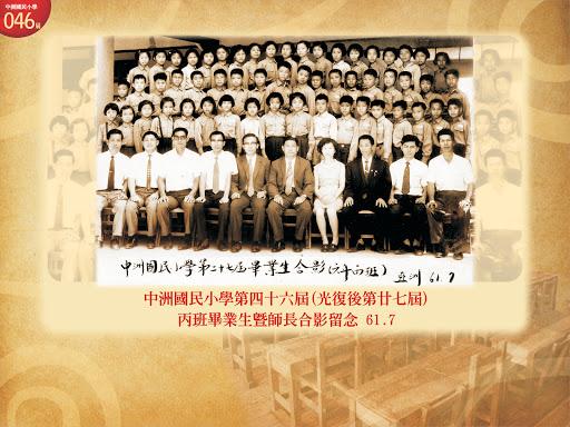 第46屆(光復後第27屆丙班)(民國61年)
