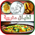 أطباق مغربية 2018  بدون انترنت icon