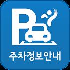 서울주차정보 icon