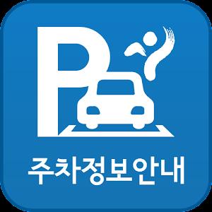 서울주차정보 아이콘