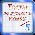 Тест по русскому языку 2017 download