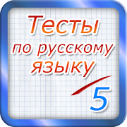 Tests on the Russian Language