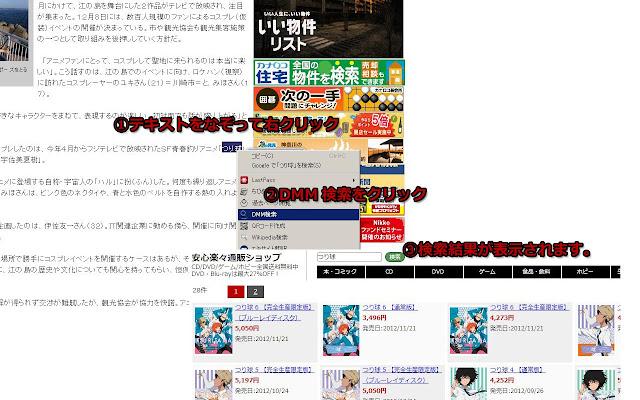 右クリックからDMM.com通販検索(DMM.com通販なぞり検索)