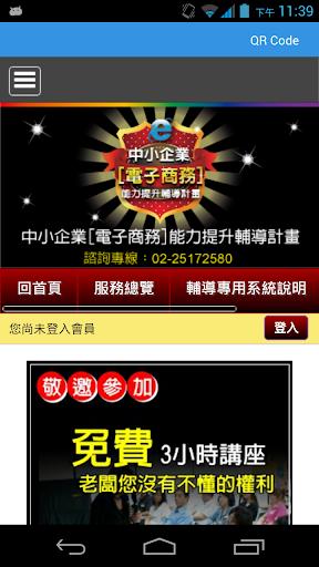 台灣商務發展有限公司
