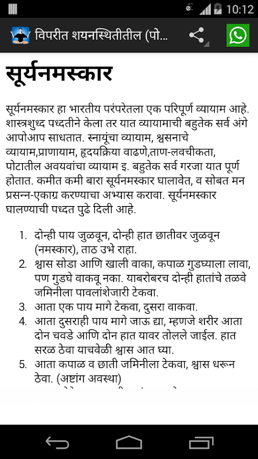 Yoga Asanas With Pictures And Names Pdf In Marathi