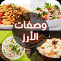 وصفات  أطباق  أرز  سهلة icon