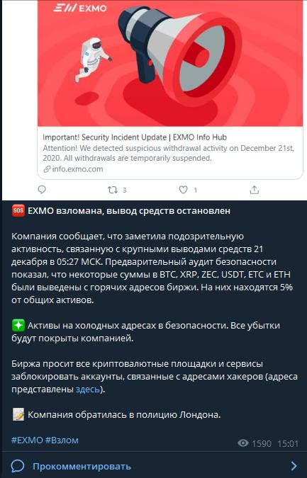 Сообщение в Media SIGEN.pro про взлом EXMO