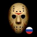 Аудио Страшилки Слушать На Русском icon