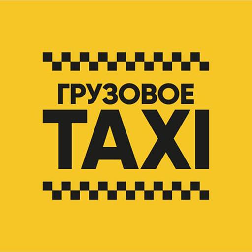 ГРУЗОВОЕ TAXI icon